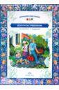 В отпуск с ребенком, Агаджанова Светлана Николаевна