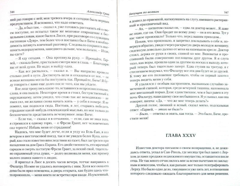 Иллюстрация 1 из 34 для Самые лучшие романы и повести в одном томе - Александр Грин | Лабиринт - книги. Источник: Лабиринт