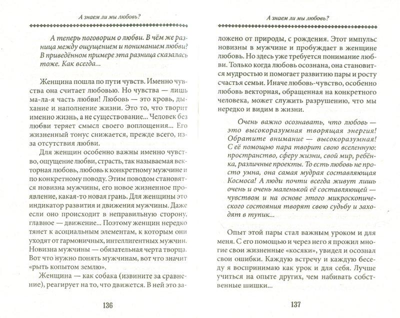 Иллюстрация 1 из 4 для Мужчина и Женщина, или Cherchez La Femme - Анатолий Некрасов | Лабиринт - книги. Источник: Лабиринт