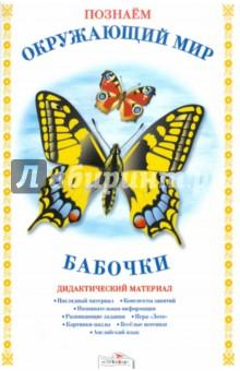 Бабочки. Дидактический материал