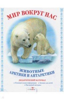 """Дидактический материал """"Мир вокруг нас"""". """"Животные Арктики и Антарктики"""""""
