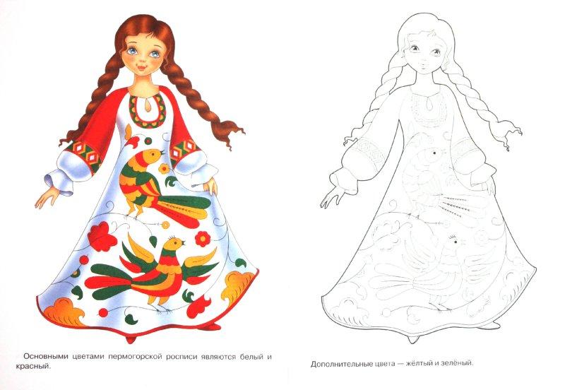 Иллюстрация 1 из 4 для Раскраска. Пермогорская роспись | Лабиринт - книги. Источник: Лабиринт