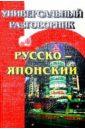 Русско-японский универсальный разговорник.