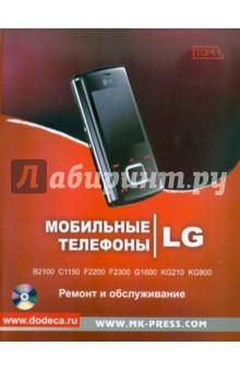 Мобильные телефоны LG. Ремонт и обслуживание. Том 1 (+CD) мобильные телефоны lg ремонт и обслуживание том i cd