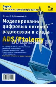 Моделирование цифровых потоков радиосвязи в среде ADS/Ptolemy система моделирования и исследования радиоэлектронных устройств multisim 10