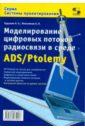 Обложка Моделирование цифровых потоков радиосвязи в среде ADS/Ptolemy