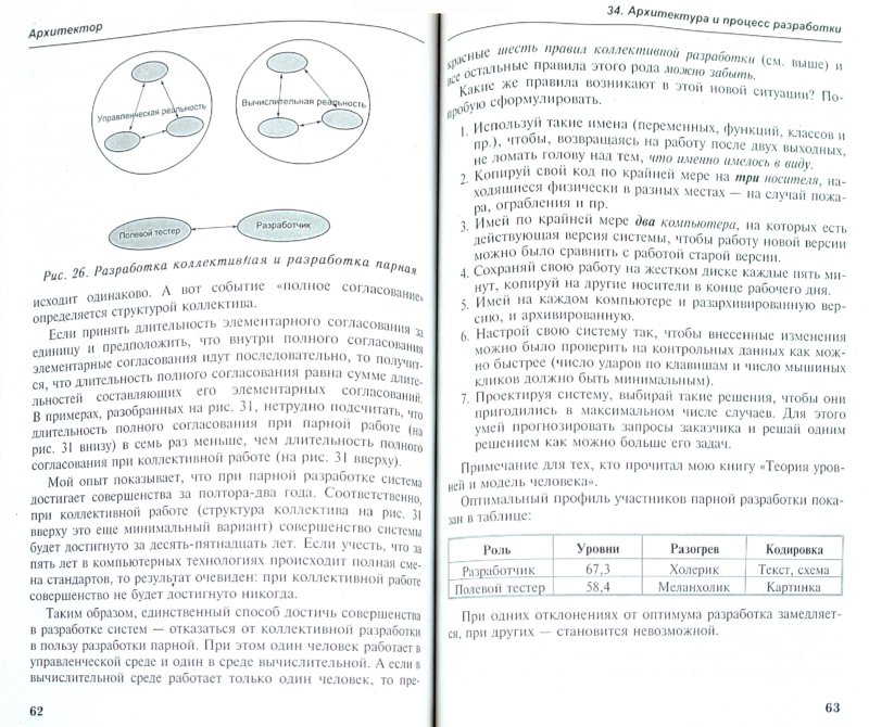 Иллюстрация 1 из 11 для Создаем информационные системы (+CD) - Яков Фельдман   Лабиринт - книги. Источник: Лабиринт