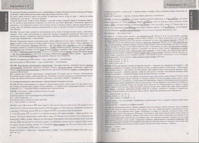 Иллюстрация 1 из 16 для Все домашние работы за 9 класс - Ивашова, Надточей, Ерманок, Каплунова, Морозов   Лабиринт - книги. Источник: Лабиринт