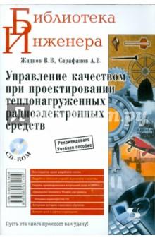 Управление качеством при проектировании (+CD) алексей шестеркин система моделирования и исследования радиоэлектронных устройств multisim 10