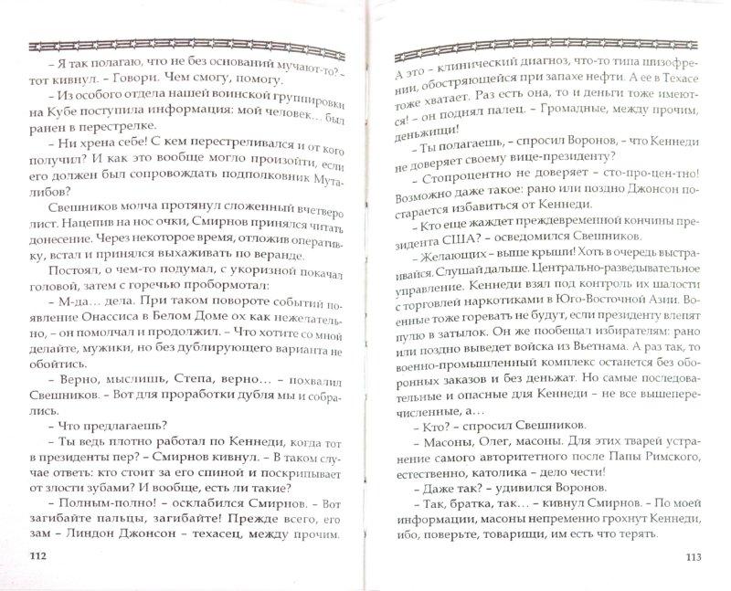 Иллюстрация 1 из 8 для Переговорщик - Груздов, Конышева | Лабиринт - книги. Источник: Лабиринт