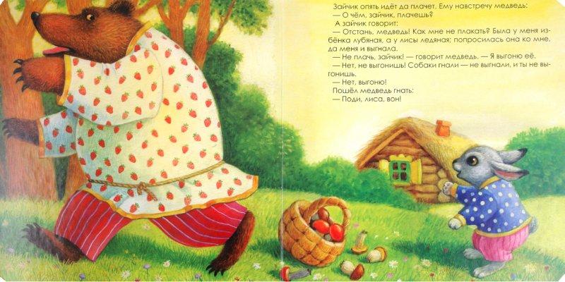 Иллюстрация 1 из 19 для Лиса, заяц и петух   Лабиринт - книги. Источник: Лабиринт