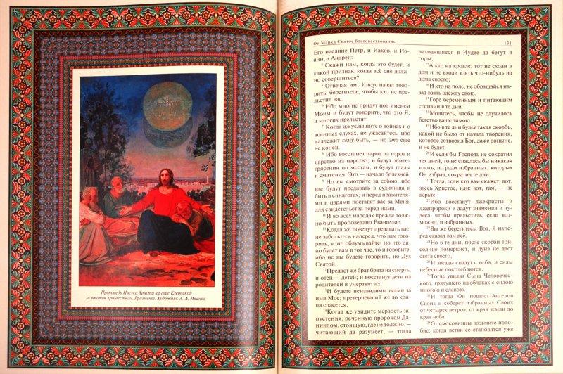 Иллюстрация 1 из 10 для Иллюстрированное Евангелие | Лабиринт - книги. Источник: Лабиринт