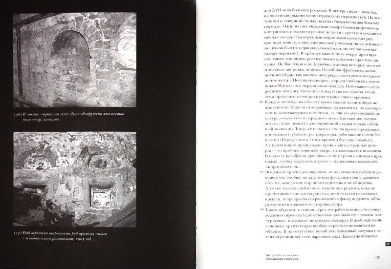 Иллюстрация 1 из 3 для От Воскресенских ворот до Трубной площади. Москва, которой нет. Путеводитель   Лабиринт - книги. Источник: Лабиринт