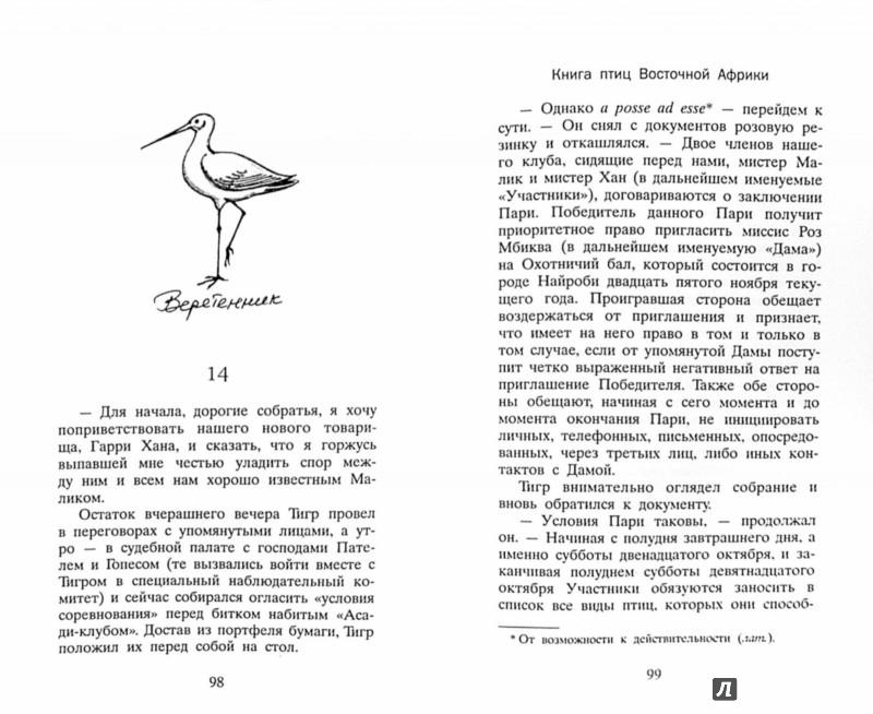 Иллюстрация 1 из 4 для Книга птиц Восточной Африки - Николас Дрейсон | Лабиринт - книги. Источник: Лабиринт