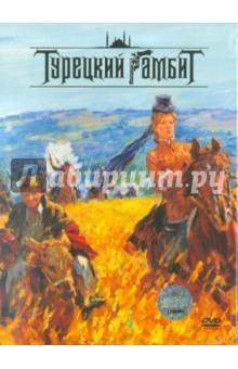 Турецкий гамбит (DVD). Файзиев Джаник
