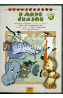 В мире сказок. Выпуск 5 (DVD) в мире сказок выпуск 2 dvd