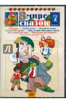Сборник мультфильмов В мире сказок. Выпуск 7 (DVD) в мире сказок сборник мультфильмов выпуск 1