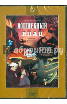Сборник мультфильмов Волшебный клад (DVD) в зоопарке ремонт сборник мультфильмов