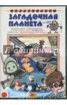 Загадочная планета (DVD)
