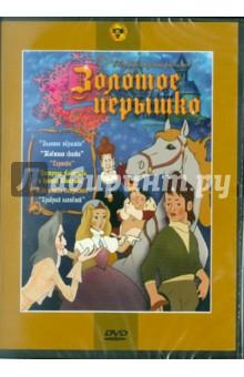 Сборник мультфильмов Золотое перышко (DVD) дарья донцова три мешка хитростей
