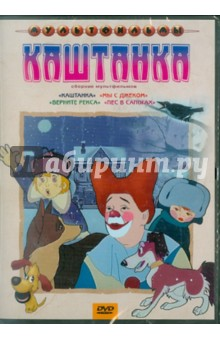 Каштанка (DVD)