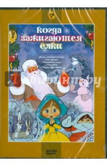 Сборник мультфильмов Когда зажигаются елки (DVD) игрушки для елки
