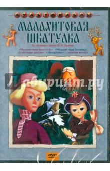 Сборник мультфильмов Малахитовая шкатулка (DVD)