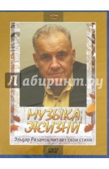 Музыка жизни. Эльдар Рязанов читает свои стихи (DVD)