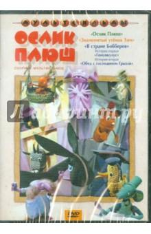 Ослик Плюш. Сборник мультфильмов (DVD)