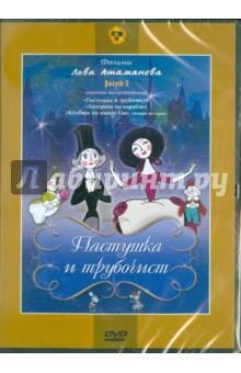 Сборник мультфильмов Пастушка и трубочист. Выпуск 2 (DVD) блокада 2 dvd