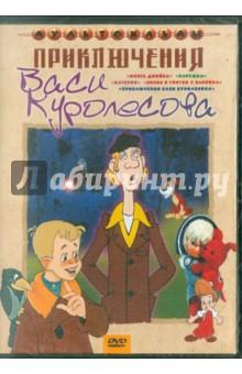 Приключения Васи Куролесова. Сборник мультфильмов (DVD) сумки fabula сумка