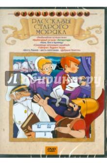 Сборник мультфильмов Рассказы старого моряка (DVD) в зоопарке ремонт сборник мультфильмов