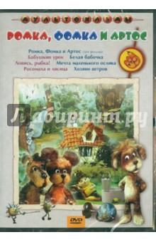Сборник мультфильмов Ромка, Фомка и Артос (DVD) фомка белый медвежонок