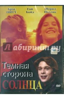 Zakazat.ru: Темная сторона солнца (DVD). Николич Бозидар