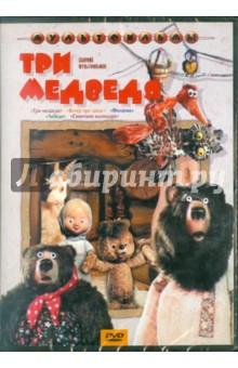 Три медведя. Сборник мультфильмов (DVD) чиполлино заколдованный мальчик сборник мультфильмов 3 dvd полная реставрация звука и изображения