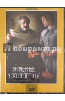 Униженные и оскорбленные (DVD) александр гадоль режиссёр инструкция освобождения