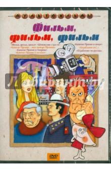 Сборник мультфильмов Фильм, фильм, фильм (DVD)