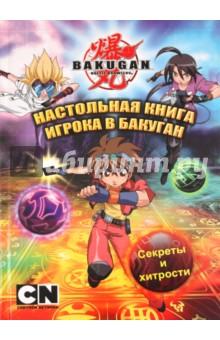 Настольная книга игрока в бакуган ирина горюнова как написать книгу и стать известным советы писателя и литературного агента