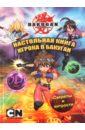 Настольная книга игрока в бакуган анна владиславовна бушаиба ты тоже сможешь советы репетитору иностранного языка