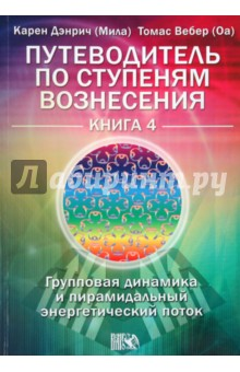 Путеводитель по ступеням Вознесения.Книга 4. Групповая динамика и пирамидальный энергетический поток