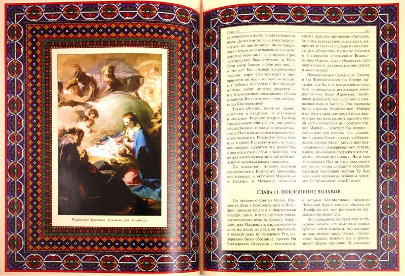 Иллюстрация 1 из 29 для Земная жизнь Пресвятой Богородицы | Лабиринт - книги. Источник: Лабиринт
