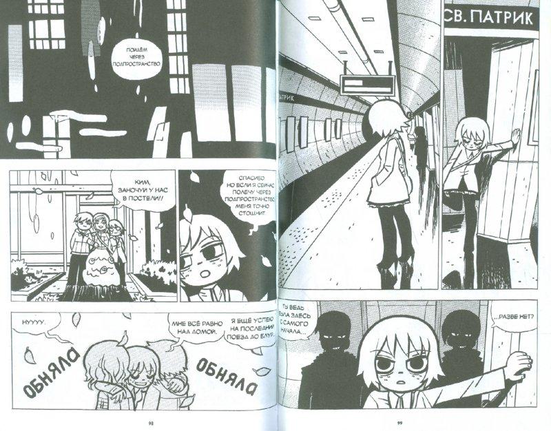 Иллюстрация 1 из 12 для Скотт Пилигрим против вселенной - Брайан О`Мэлли | Лабиринт - книги. Источник: Лабиринт