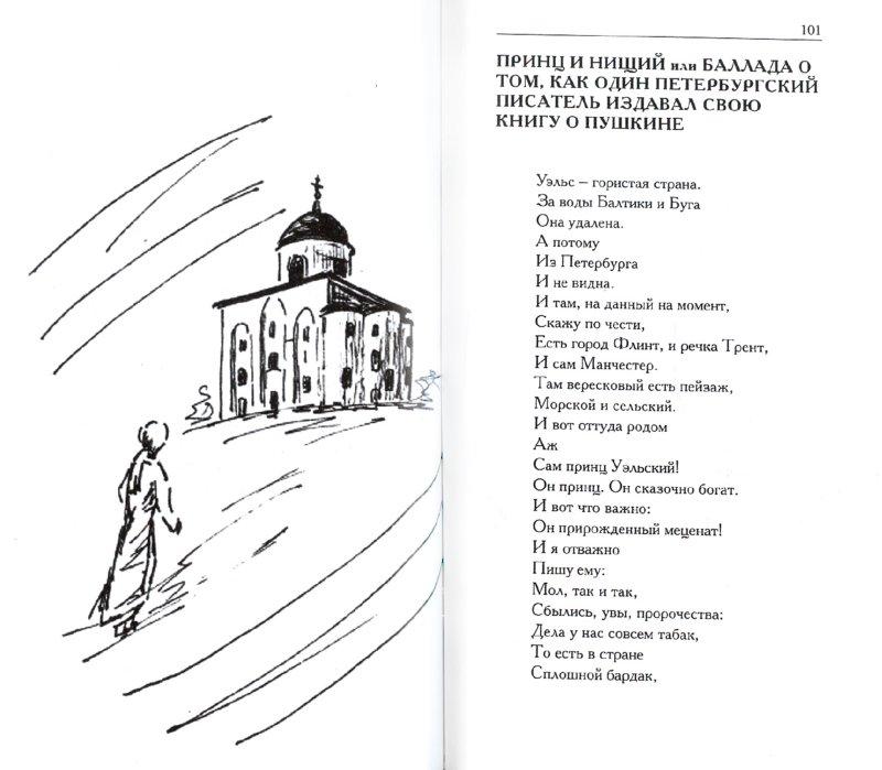 Иллюстрация 1 из 25 для Двое на Пегасе - Дворкин, Смольников | Лабиринт - книги. Источник: Лабиринт