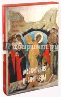 Московские иконописцы книги белый город московские иконописцы великие полотна