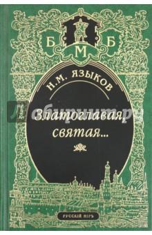 Языков Николай Михайлович » Златоглавая, святая…