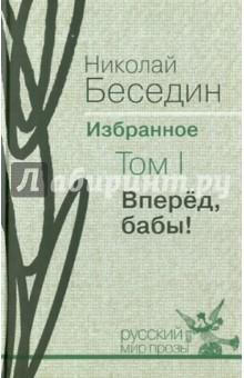 Избранное. В трех томах. Том 1. Вперед, бабы!