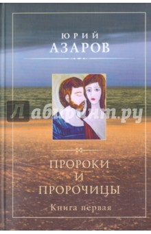 Пророки и пророчицы. Книга первая