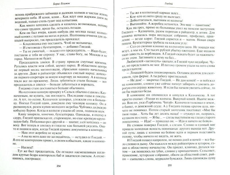Иллюстрация 1 из 22 для Привет издалека - Борис Екимов | Лабиринт - книги. Источник: Лабиринт