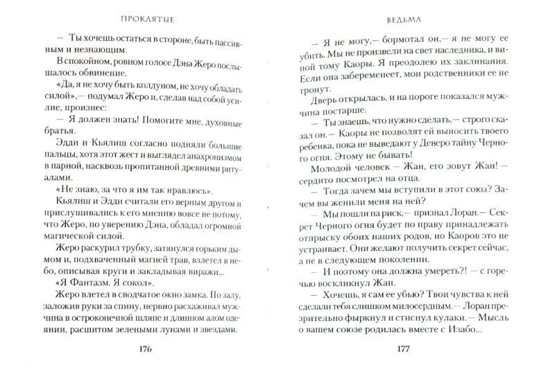 Иллюстрация 1 из 31 для Проклятые. Книга первая. Ведьма - Холдер, Виге | Лабиринт - книги. Источник: Лабиринт