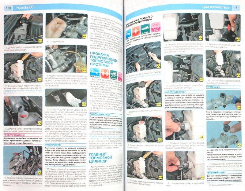 Иллюстрация 1 из 13 для Hyundai i30 выпуск c 2007 г., рестайлинг с 2010 г. Руководство по эксплуатации, тех. обсл. и ремонту | Лабиринт - книги. Источник: Лабиринт